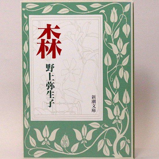 森(新潮文庫) 野上弥生子