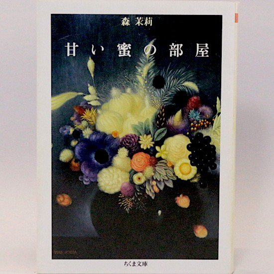 甘い蜜の部屋(ちくま文庫) 森茉莉
