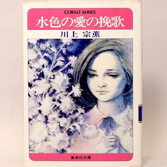 水色の愛の挽歌 (集英社文庫—コバルトシリーズ) 川上宗薫