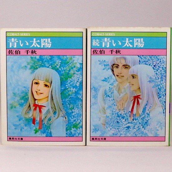 青い太陽/続・青い太陽 2冊セット (集英社文庫—コバルトシリーズ) 佐伯千秋