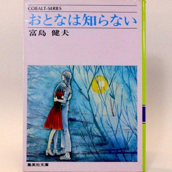 おとなは知らない (集英社文庫—コバルトシリーズ) 富島健夫