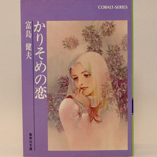 かりそめの恋 (集英社文庫—コバルトシリーズ) 富島健夫
