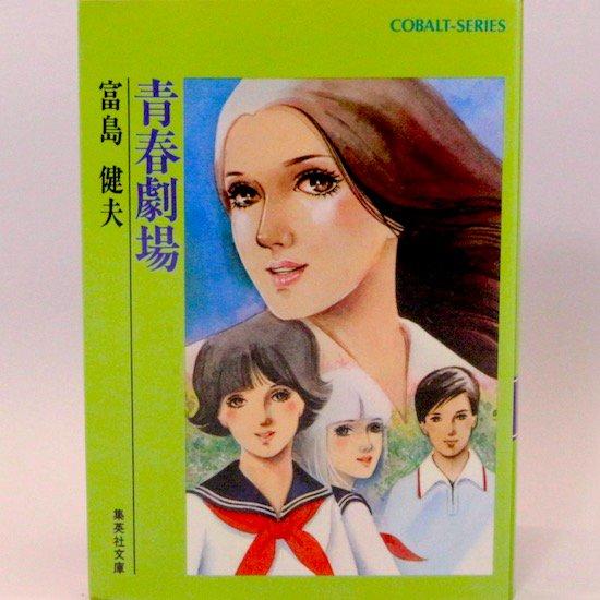 青春劇場 (集英社文庫—コバルトシリーズ) 富島健夫