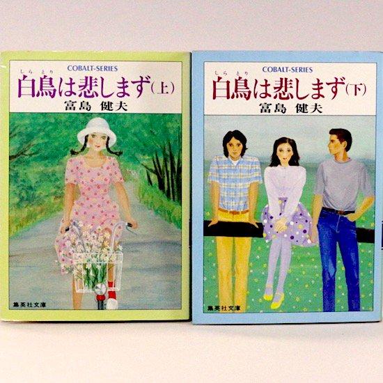 白鳥は悲しまず(上・下)セット (集英社文庫—コバルトシリーズ) 富島健夫