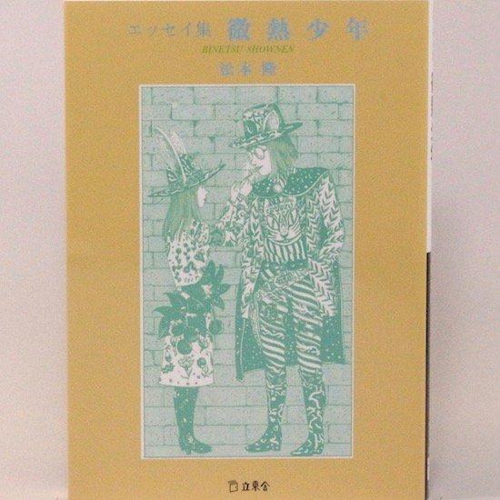 エッセイ集 微熱少年 (立東舎文庫) 松本隆 ますむらひろし/絵