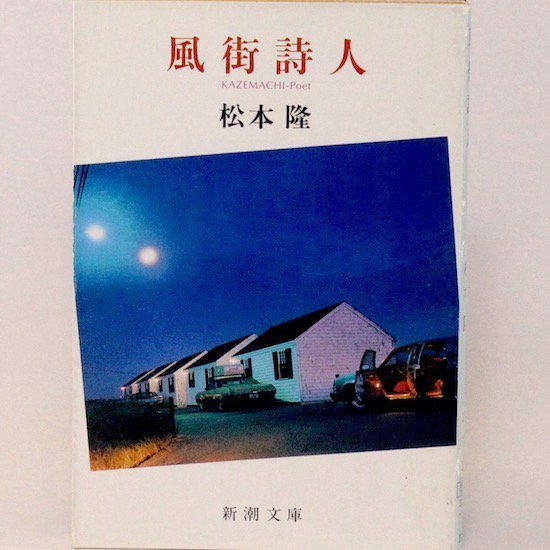 風街詩人 (新潮文庫)  松本隆 ますむらひろし/絵