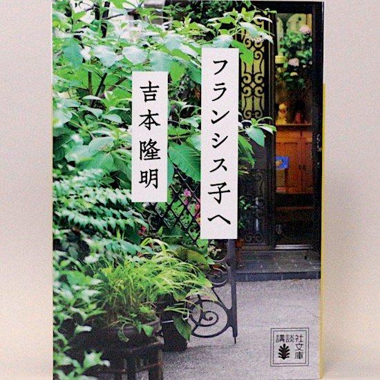 フランシス子へ (講談社文庫) 吉本隆明