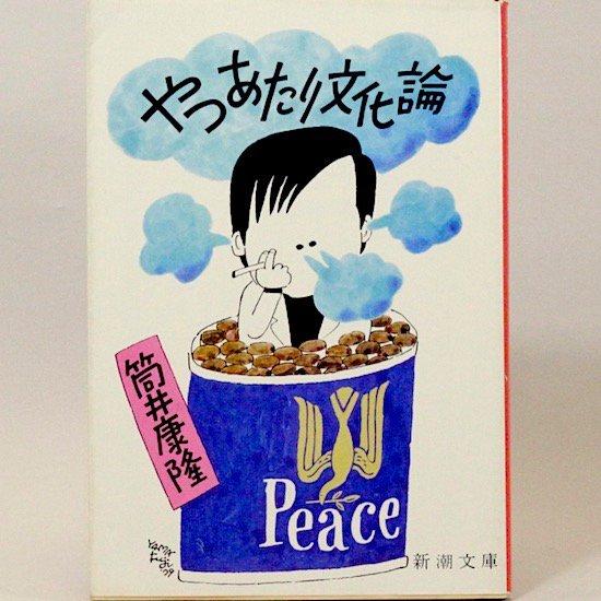 やつあたり文化論(新潮文庫) 筒井康隆