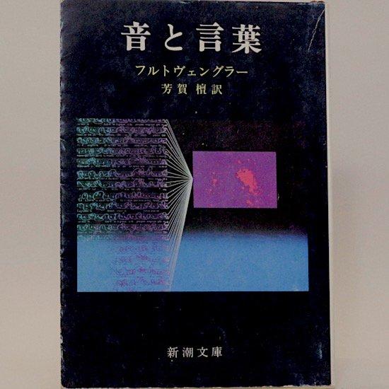 音と言葉(新潮文庫) フルトヴェングラー 芳賀檀/訳