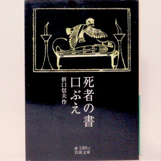 死者の書・口ぶえ(岩波文庫) 折口信夫