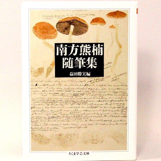 南方熊楠随筆集(ちくま学芸文庫) 南方熊楠/著 益田勝実/編