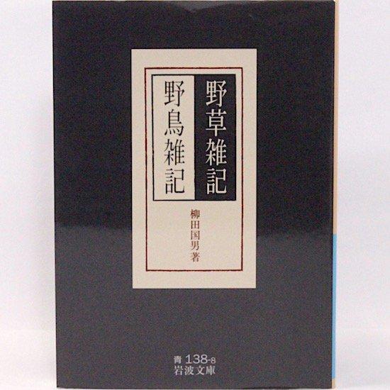 野草雑記・野鳥雑記(岩波文庫) 柳田 国男