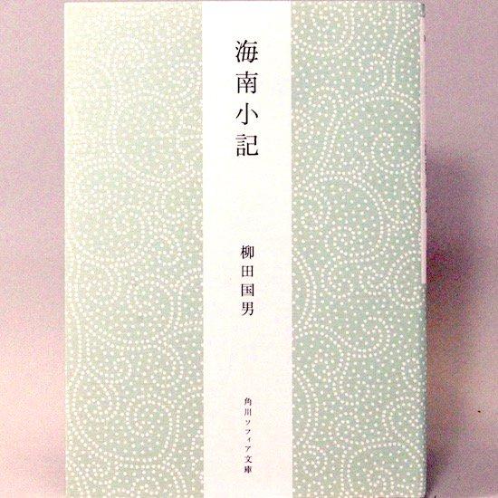 海南小記 (角川ソフィア文庫) 柳田国男