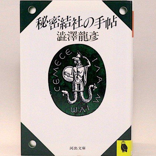 秘密結社の手帖 (河出文庫) 澁澤龍彦