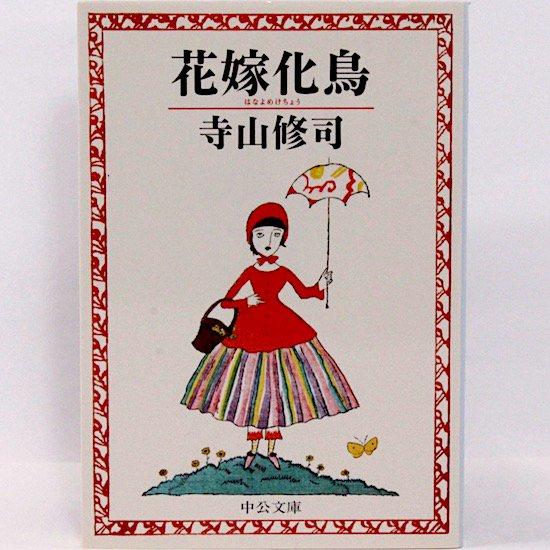 花嫁化鳥 (中公文庫)  寺山修司