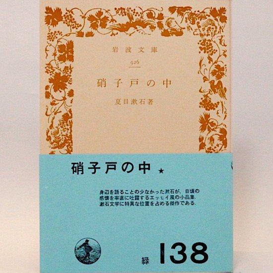 硝子戸の中(うち) (岩波文庫) 夏目漱石