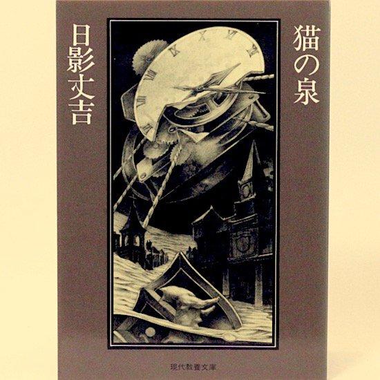 猫の泉—日影丈吉傑作選�—(現代教養文庫) 日影丈吉