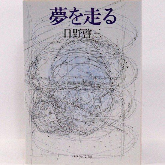 夢を走る (中公文庫)  日野啓三