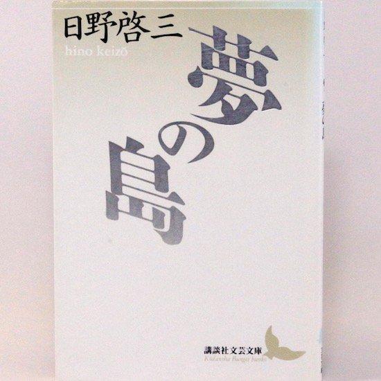 夢の島 (講談社文芸文庫) 日野啓三