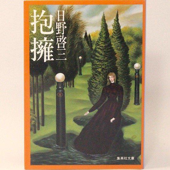 抱擁 (集英社文庫) 日野啓三