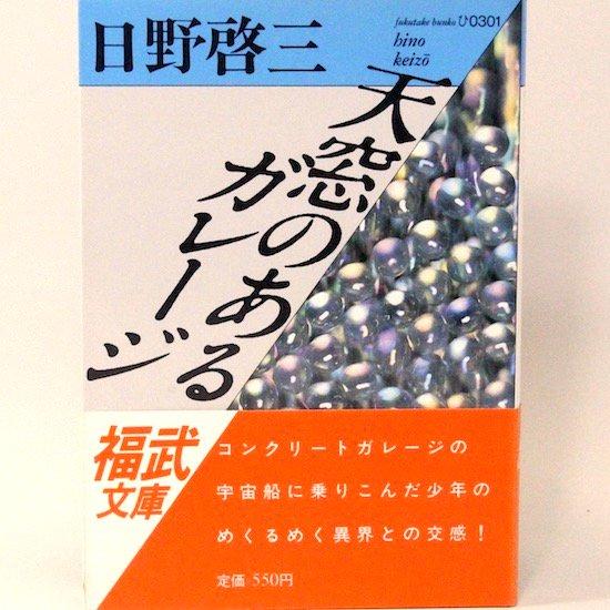 天窓のあるガレージ(福武文庫) 日野 啓三