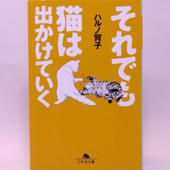 それでも猫は出かけていく (幻冬舎文庫) ハルノ宵子