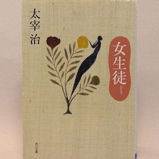 女生徒 (角川文庫) 太宰治
