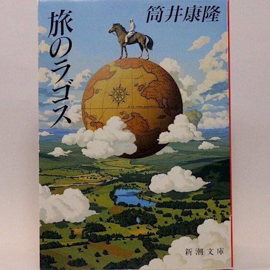 旅のラゴス(新潮文庫) 筒井康隆