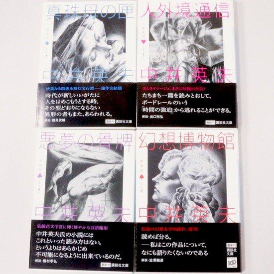 新装版 とらんぷ譚(�、�、�、�)全4巻セット (講談社文庫) 中井英夫