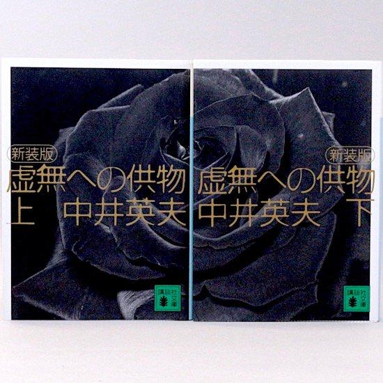 新装版 虚無への供物(上・下)全2巻セット (講談社文庫) 中井英夫
