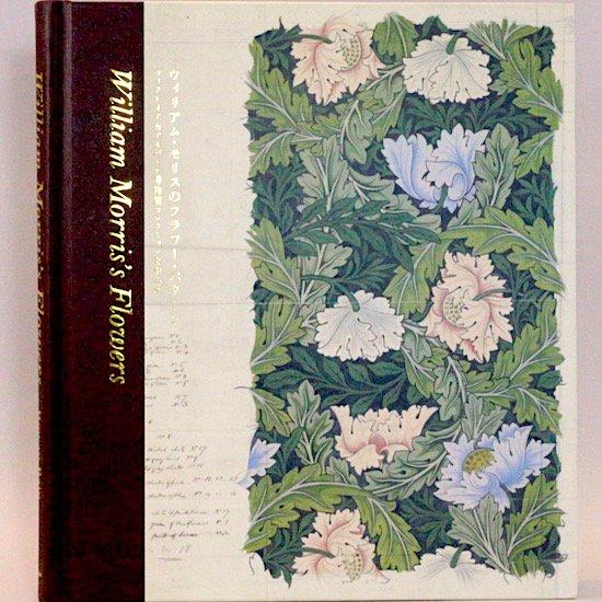 ウィリアム・モリスのフラワー・パターン ヴィクトリア&アルバート博物館コレクションを中心に