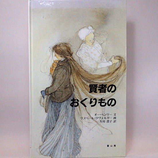 賢者のおくりもの オー・ヘンリー  リスベート・ツヴェルガー/絵 矢川澄子/訳