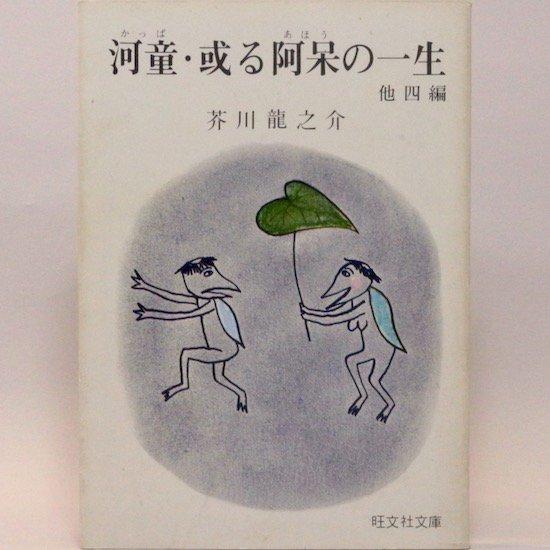 河童・或阿呆の一生(旺文社文庫) 芥川龍之介