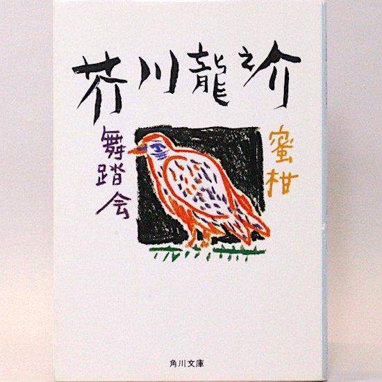 舞踏会・蜜柑 (角川文庫) 芥川龍之介