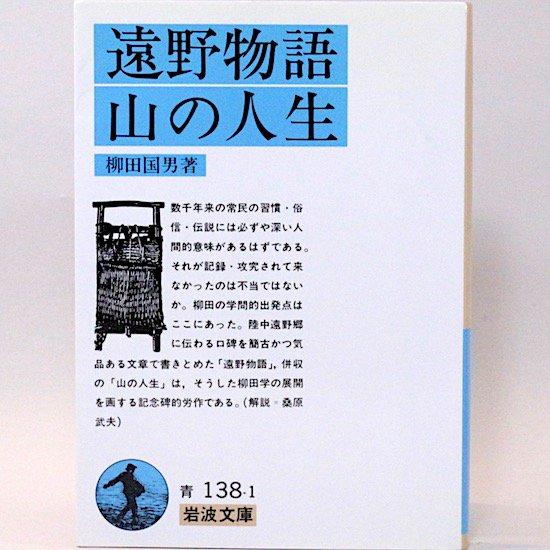 遠野物語・山の人生(岩波文庫) 柳田国男