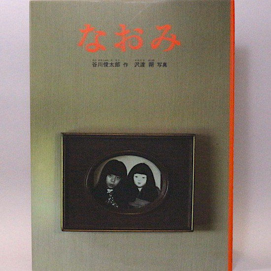 なおみ(日本傑作絵本シリーズ)谷川俊太郎  沢渡朔/写真