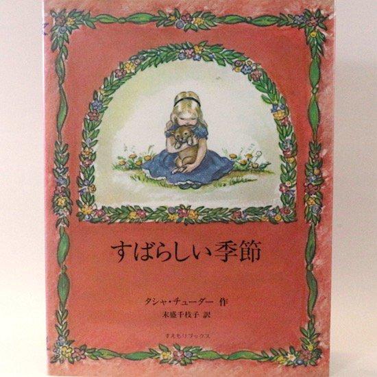 すばらしい季節 タシャ・チューダー 末盛千枝子/訳
