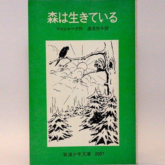 森は生きている サムイル・マルシャーク 湯浅芳子/訳 ヷルヷーラ・ブブノーヷ/絵 岩波少年文庫