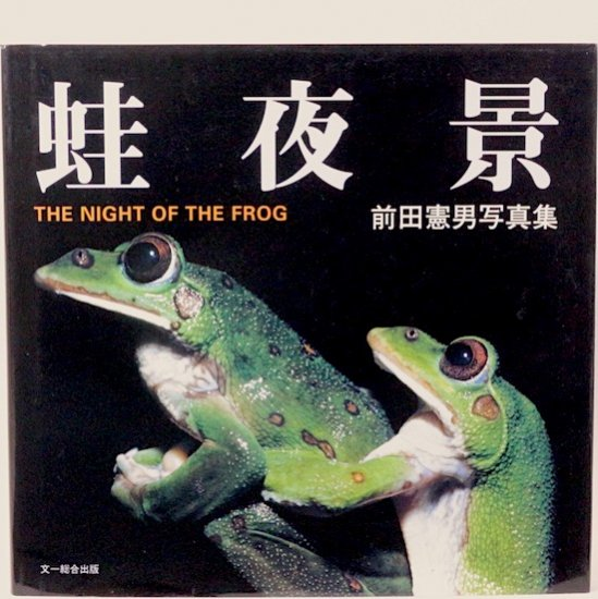 蛙夜景—前田憲男写真集— 前田憲男
