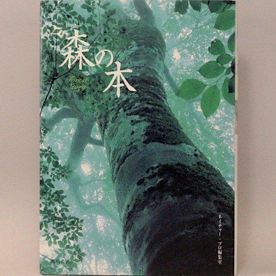 森の本 ネイチャープロ編集室