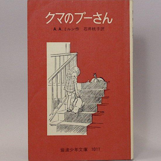 クマのプーさん A.A.ミルン 石井桃子/訳 岩波少年文庫