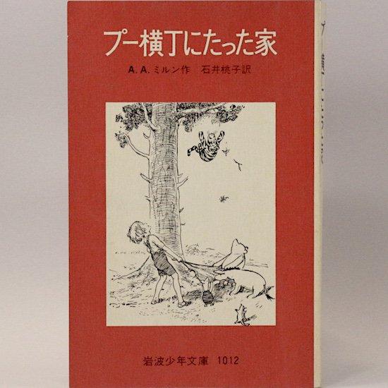プー横丁にたった家 A.A.ミルン 石井桃子/訳 岩波少年文庫