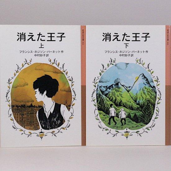消えた王子(上・下)全2巻セット バーネット 中村妙子訳 岩波少年文庫