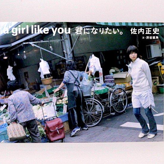 a girl like you 君になりたい。渋谷直角 佐内正史/写真