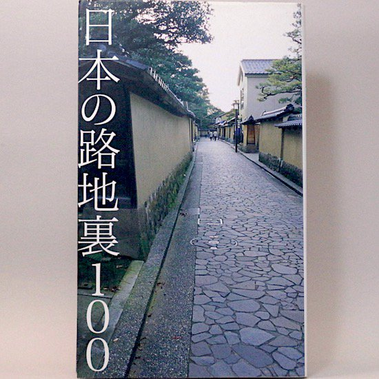 日本の路地裏100 佐藤秀明