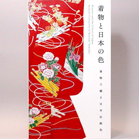 着物と日本の色 弓岡勝美/監修