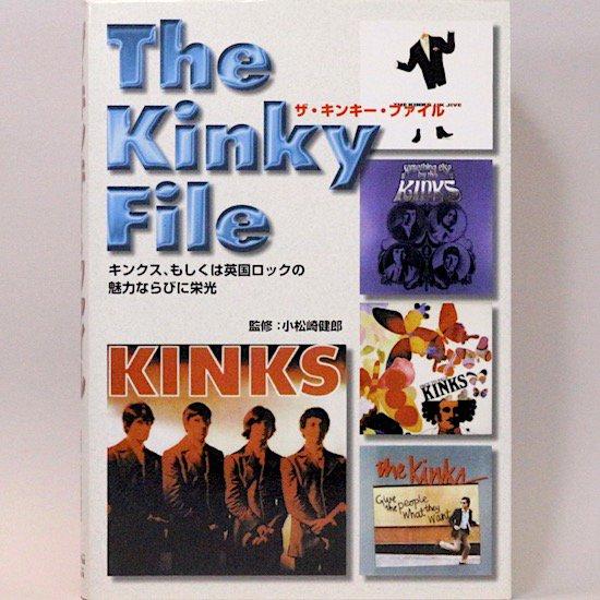 ザ・キンキー・ファイル—キンクス、もしくは英国ロックの魅力ならびに栄光  小松崎健郎