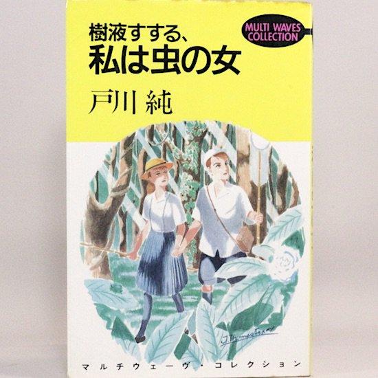 樹液すする、私は虫の女 (マルチウェーヴ・コレクション (vol.1)) 戸川純