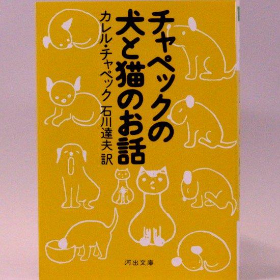 チャペックの犬と猫のお話 (河出文庫) カレル チャペック 石川達夫/訳