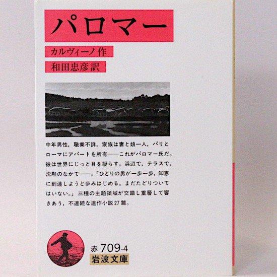 パロマー(岩波文庫) イタロ・カルヴィーノ 和田忠彦/訳